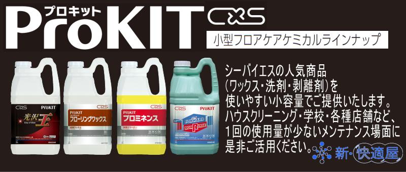 シーバイエスのワックス・洗剤を、使いやすい家庭用サイズでご提供!