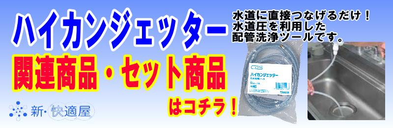 シーバイエス 「ハイカンジェッター」関連商品はコチラ!