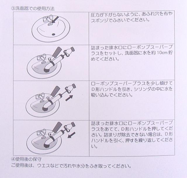 真空式パイプクリーナー「ローポンプスーパープラス」の使い方