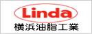 横浜油脂工業(Linda)