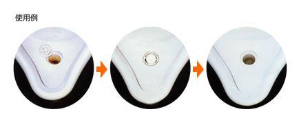 固形タイプ尿石除去剤 「トレピカワン」 使用例